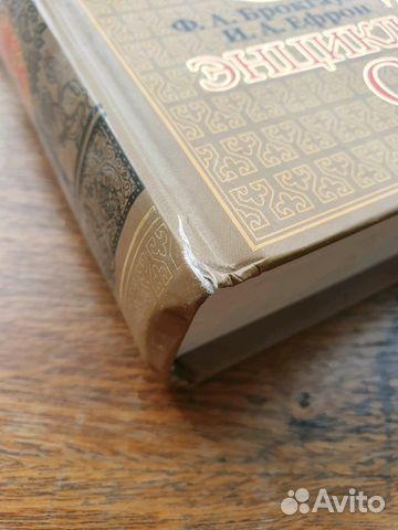 Иллюстрированный энциклопедический словарь Брокгау 89061976533 купить 3