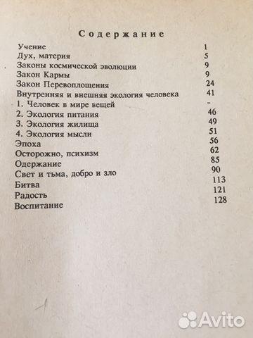 Книга Человек в Беспредельности. Рерих