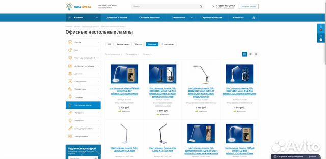 dcc92fc874e2 Магазин света с заказами, 52 тыс. товаров купить в Москве на Avito ...
