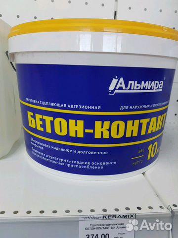 Бетон контакт белгород жилые дома из керамзитобетона