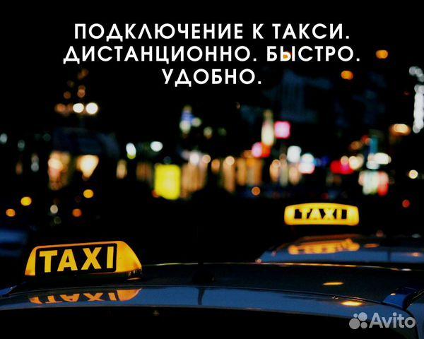 Гетт такси спб подключение на своем авто