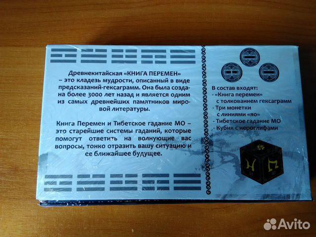 Книга перемен монетки nova 3 характеристики