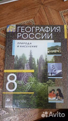 Учебники История отечества, География, Рус.яз, Лит 89278569958 купить 6