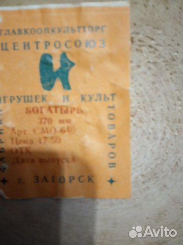 Сувенир из СССР 89605332672 купить 3