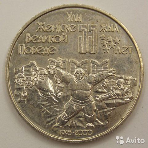 89617538239  50 тенге 2000 Казахстан. 55 лет Победы. Оригинал