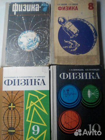 Учебники СССР часть1  89173260941 купить 6