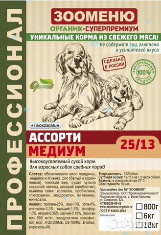 Корм для собак и кошек 89209337434 купить 1