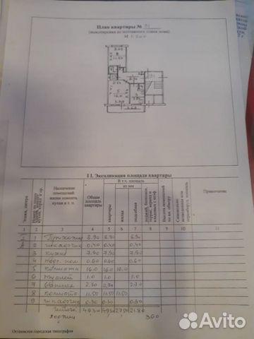 3-к квартира, 49.3 м², 3/5 эт. 89586011757 купить 2