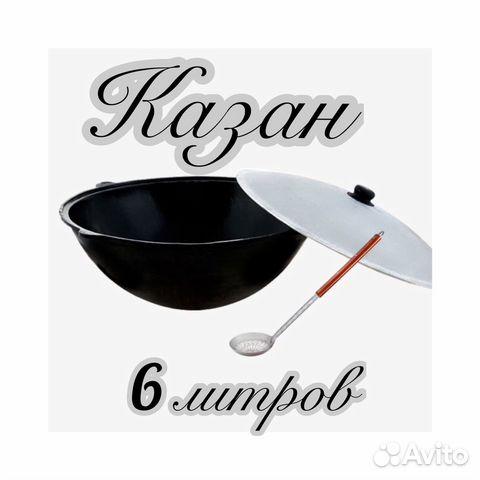Узбекский Казан на 6 Литров 89123633755 купить 1