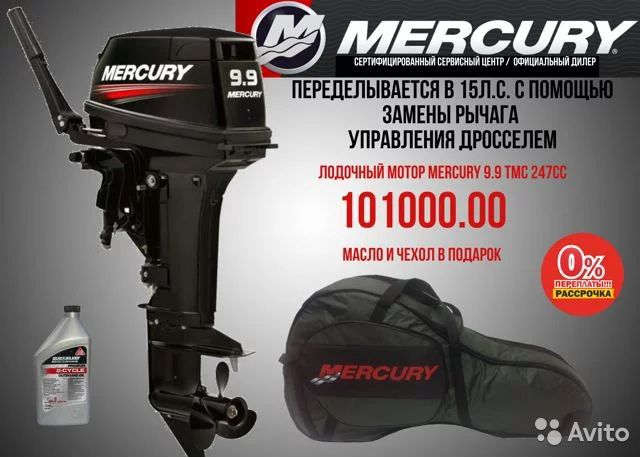 Лодочный мотор mercury (tohatsu) 9.9(15) M TMC 83462447044 купить 1