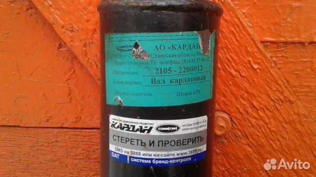 Вал карданный ваз-2105 89203109855 купить 1