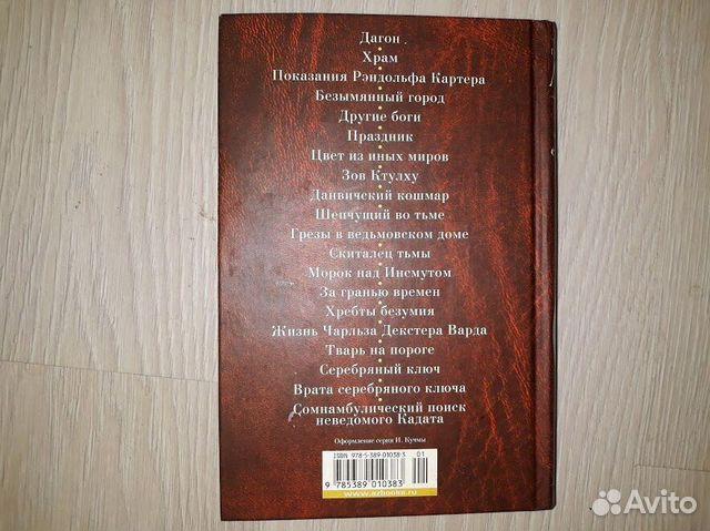 Говард Филлипс Лавкрафт Малое собрание сочинений  89515874089 купить 2