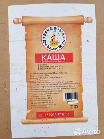 Корм для собак 89292696003 купить 3