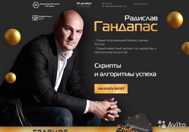 реклама сайта в интернете Харабали