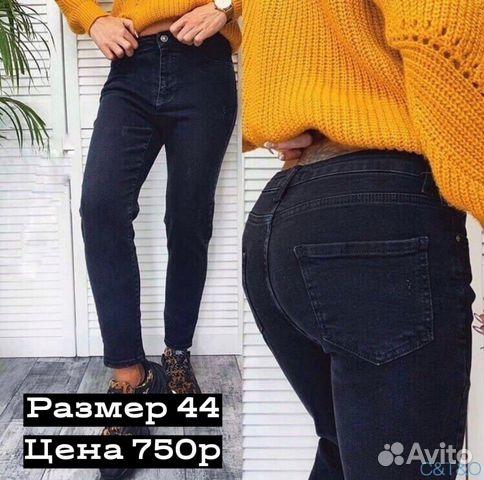 Женские джинсы 89116939892 купить 1