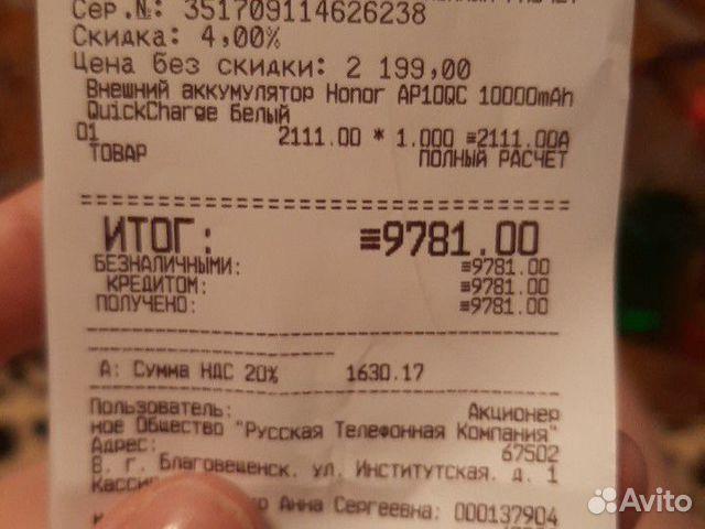 Портативное зарядное устройство 89145610511 купить 3