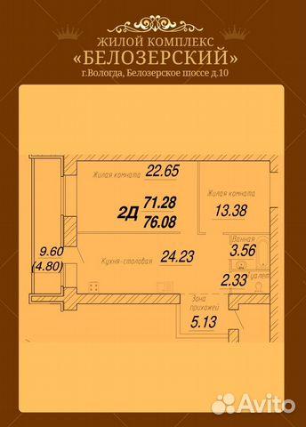 2-к квартира, 75.1 м², 13/13 эт. 89115408721 купить 3