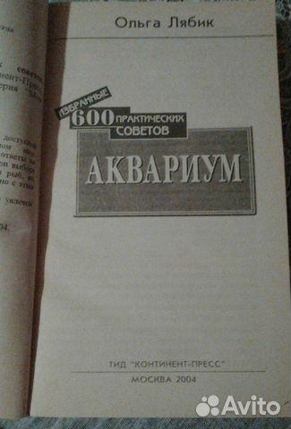 КнижкаАквариум  89531022481 купить 2