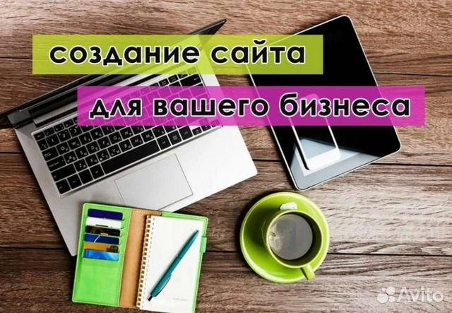 Создание и разработка сайтов в кирове лидер строй компания официальный сайт