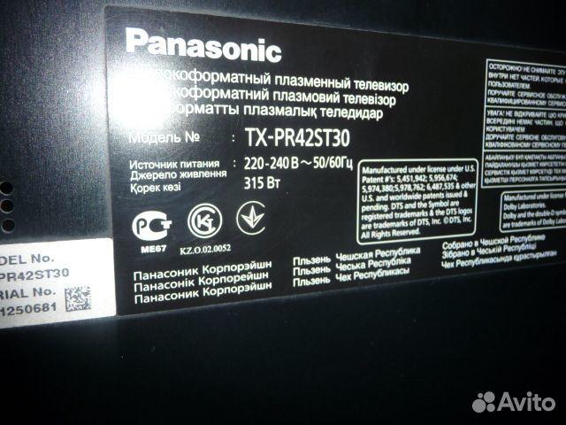 Телевизор Panasonic TX-PR42st30 диаг. 42(108 см)  купить 2