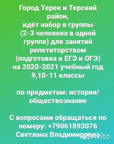 Частные уроки  89061893076 купить 1