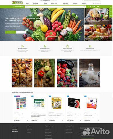 Готовый интернет-магазин продуктов питания и еды  89676082788 купить 1