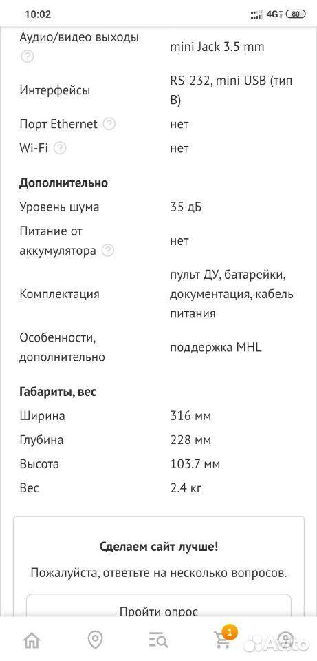 Проектор  89993500150 купить 4