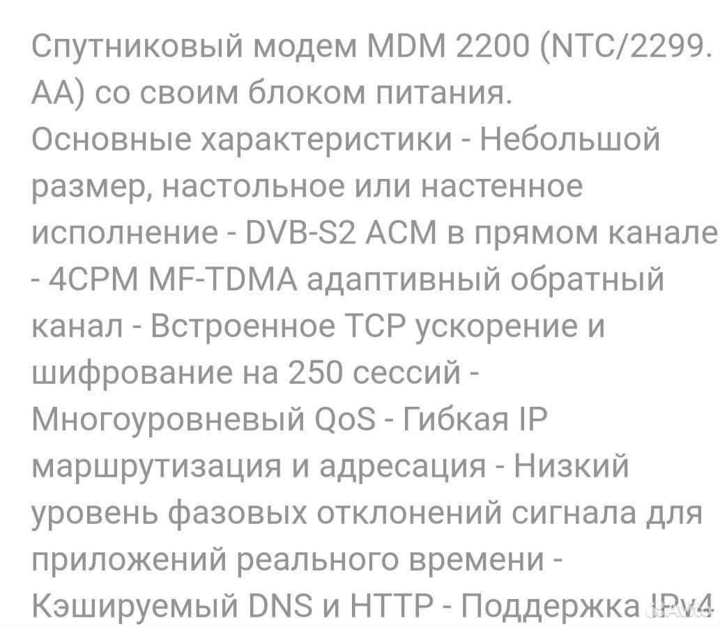 Спутниковый модем MDM2200(NTC2299.AA)