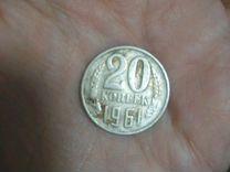 Монета 20 копеек 1961 год