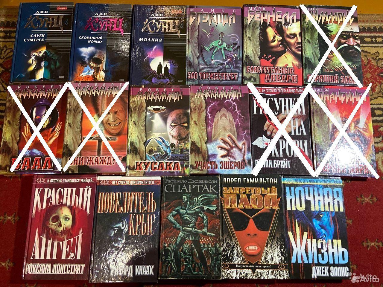 Книги ужасы