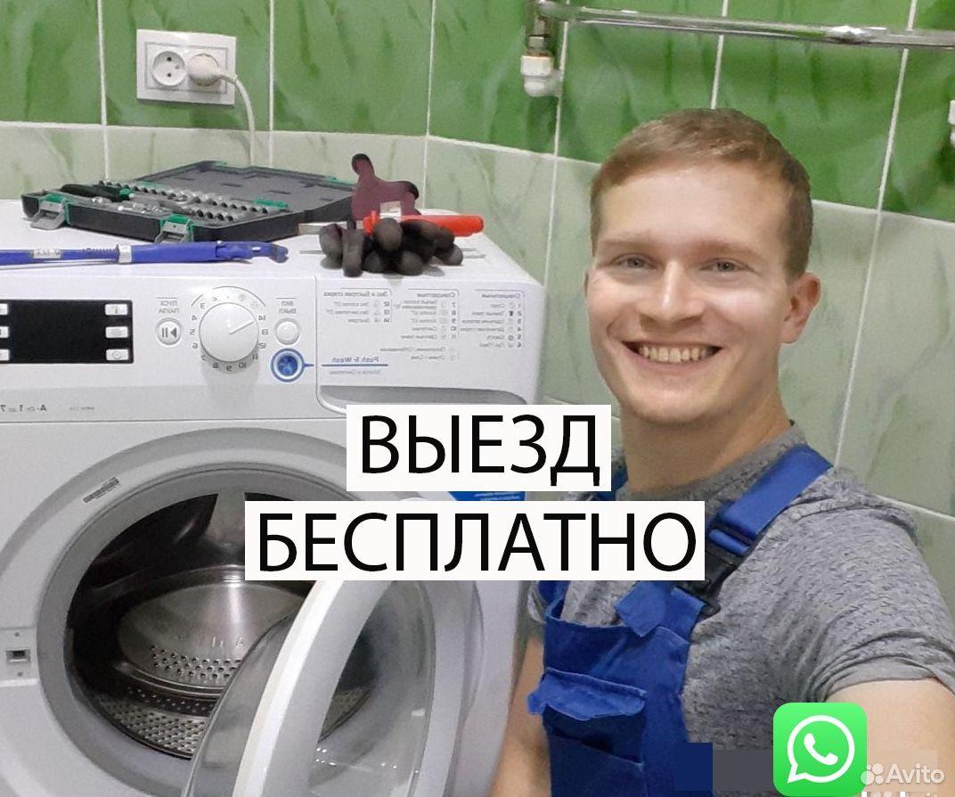 Ремонт Стиральных Машин- Ремонт Посудомоек  89174965587 купить 1