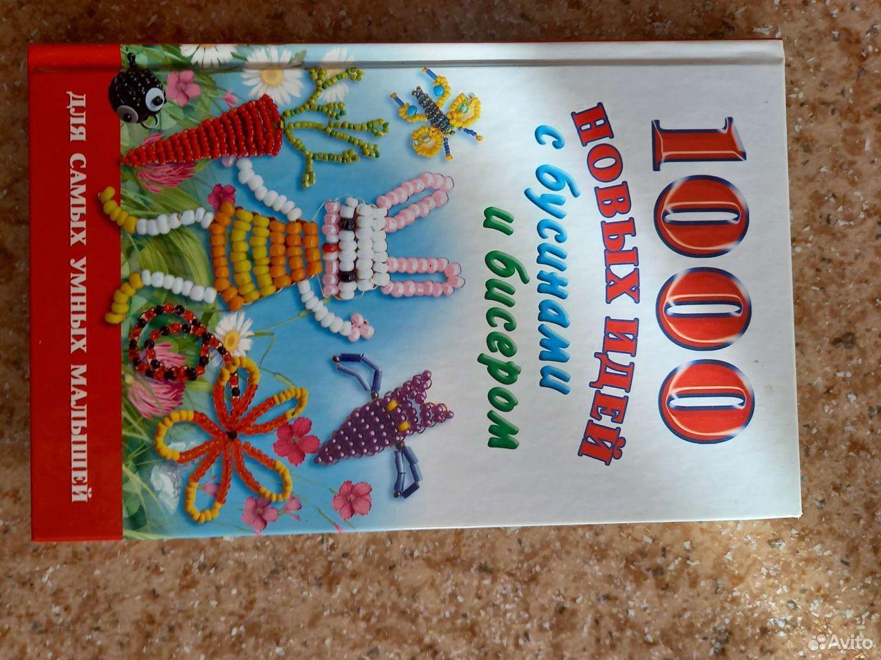 Book  89292571829 buy 1