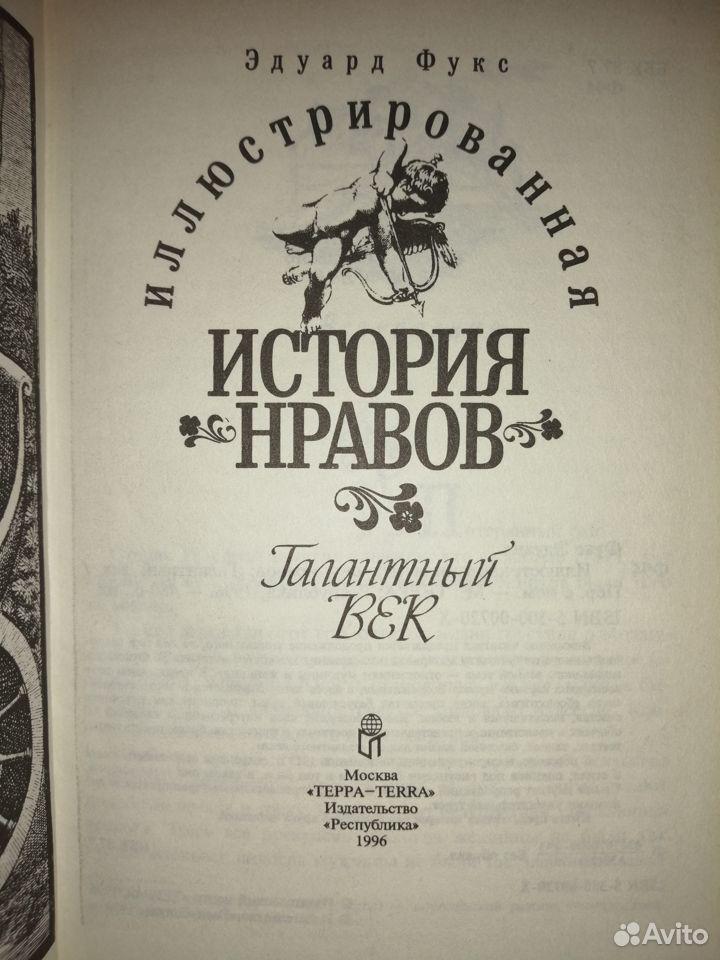 Фукс Эдуард История нравов 3 тома 1996г  89223542155 купить 4