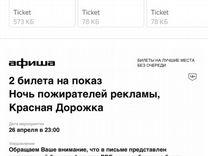 """26/04 """"ночь пожирателей рекламы"""" 2 доп. билета"""