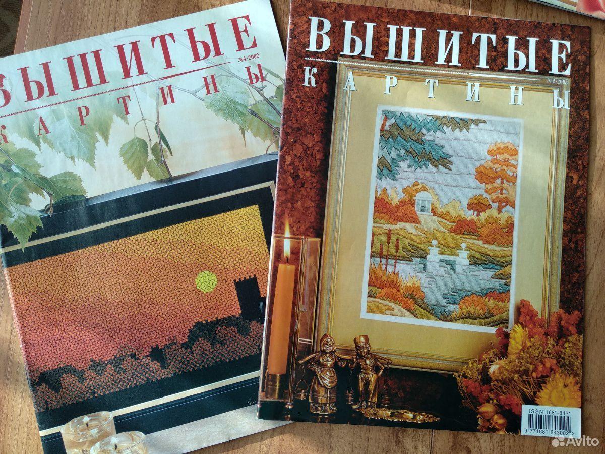 Журналы по вышиванию  89208080345 купить 3