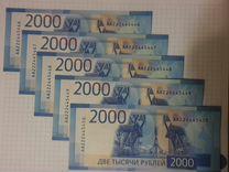 Банкнота 2000 руб