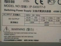 Блок питания 450W Switching Power Supply