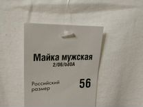 Мужская майка новая comazo — Одежда, обувь, аксессуары в Москве