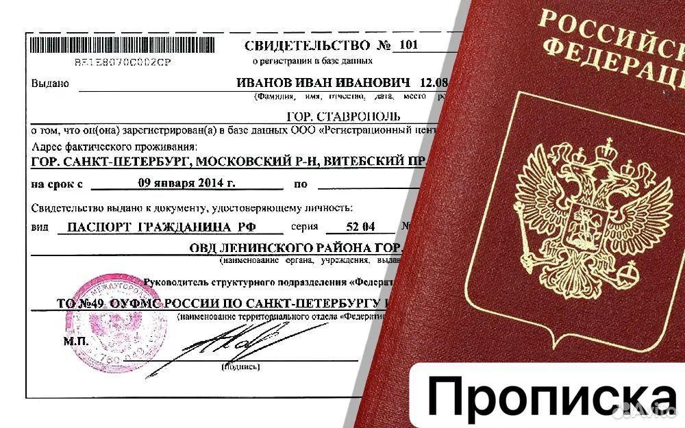 Временная регистрация в Саратове