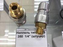 Ниппель типа ARS 350 1/4 (штуцер)