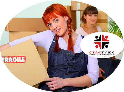 Работа в москве для девушки с предоставлением жилья работа в чкаловск