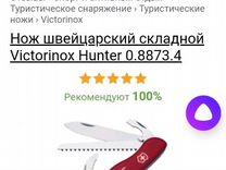 Мультитул Victorinox Hunter