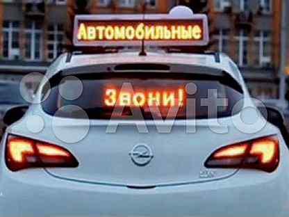Бегущая строка для автомобиля