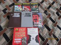 Разные книги о Сталине