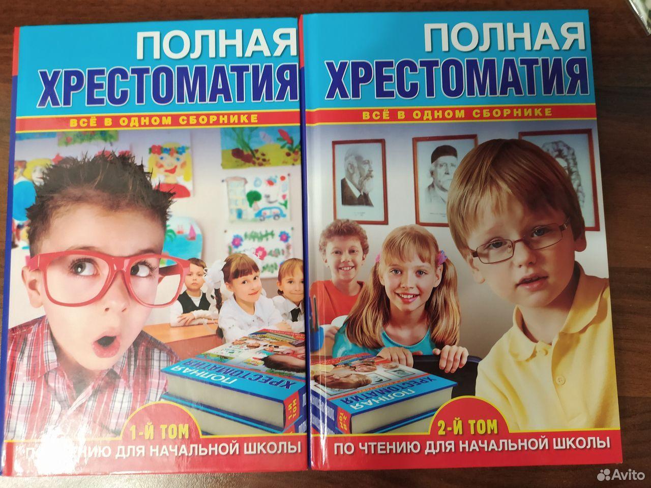 Хрестоматии для начальной школы