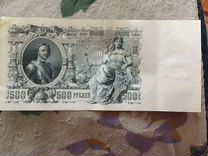 Банкноты дореволюционные