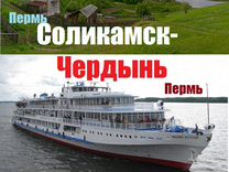 9.авг.19 Путешествие на Север Пермского края