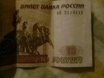 Купюра 100 руб красивый номер +150 руб к номиналу