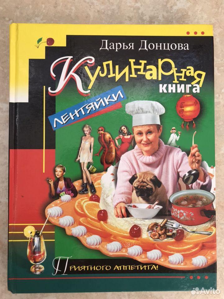 Cookbook idlers  89110896066 buy 1