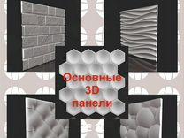 3Д / 3D Панели из Гипса от Производителя